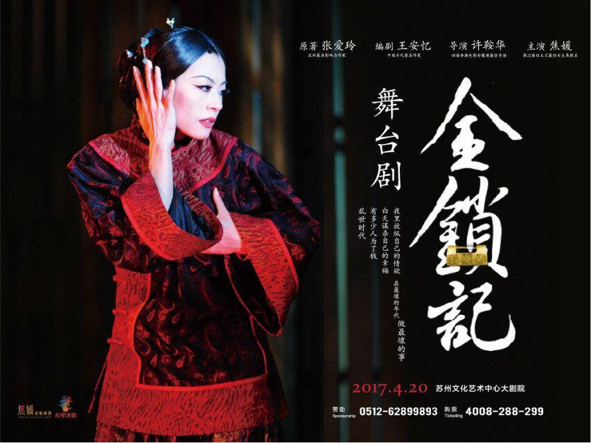 香港焦媛实验剧团舞台剧《金锁记》