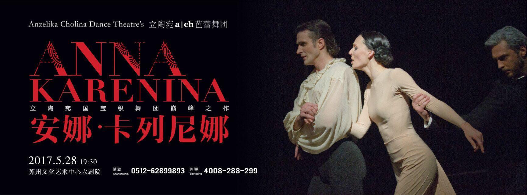 立陶宛A︱Ch芭蕾舞团巅峰之作《安娜·卡列尼娜》