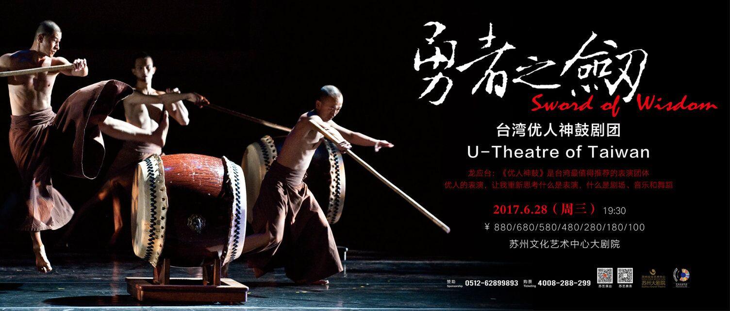 台湾优人神鼓剧团《勇者之剑》(合作)