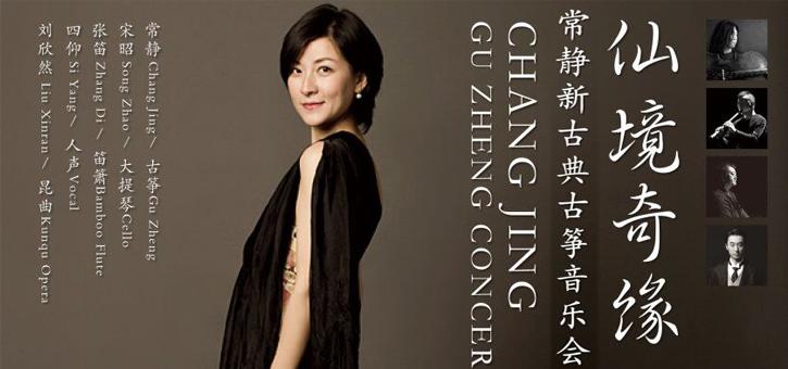 6月4日 常静新古典古筝音乐会《仙境奇缘》(主办)