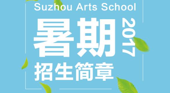 苏艺培训暑期招生