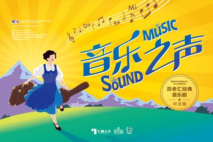 百老汇经典音乐剧《音乐之声》中文版