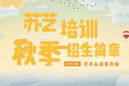苏艺培训秋季招生