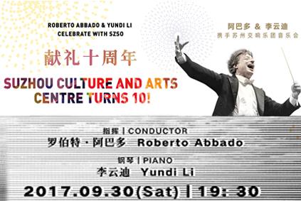 献礼十周年--阿巴多、李云迪携手苏州交响乐团音乐会