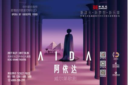 新建元·新梦想·新乐章 中外联合制作爱情史诗歌剧《阿依达》