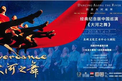 《大河之舞》经典纪念版中国巡演