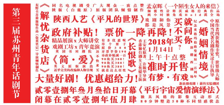 第三届苏州青年话剧节