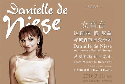 从莫扎特到百老汇- 明星级女高音歌唱家尼兹与琉森节日弦乐团