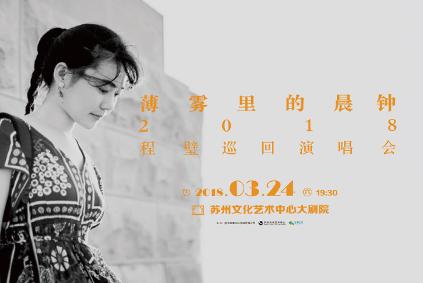 """""""薄雾里的晨钟""""2018程璧巡回演唱会(合作)"""
