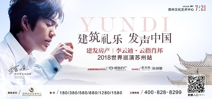 李云迪2018钢琴音乐会·苏州站(租场)