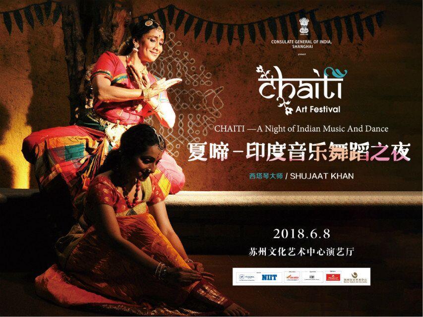 夏啼-印度音乐舞蹈之夜(合作)