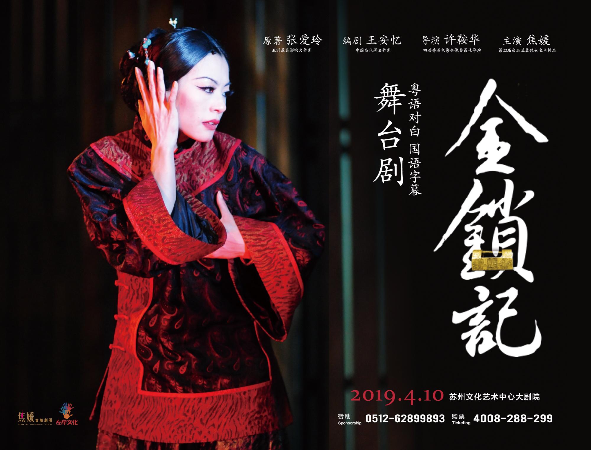 2019,戏剧和你,都是风景香港焦媛实验剧团舞台剧《金锁记》