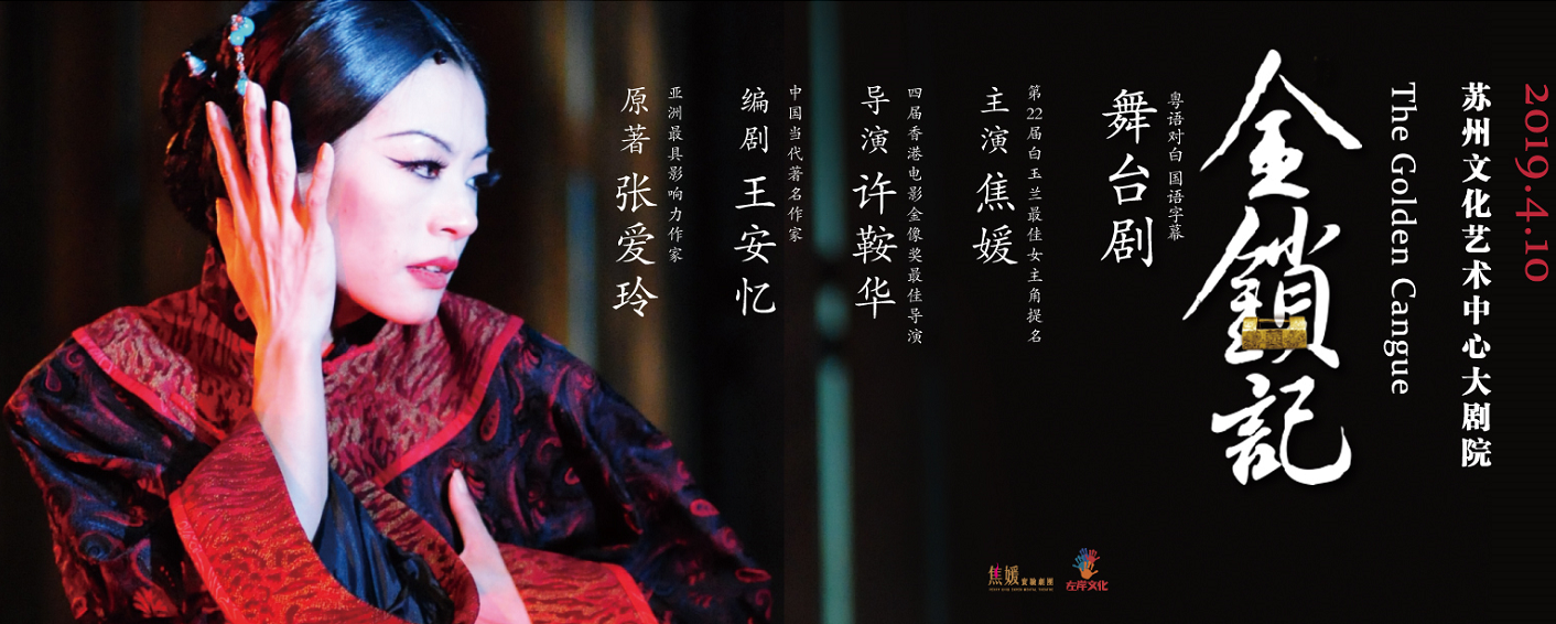 香港焦媛实验剧团舞台剧《金锁记》(主办)