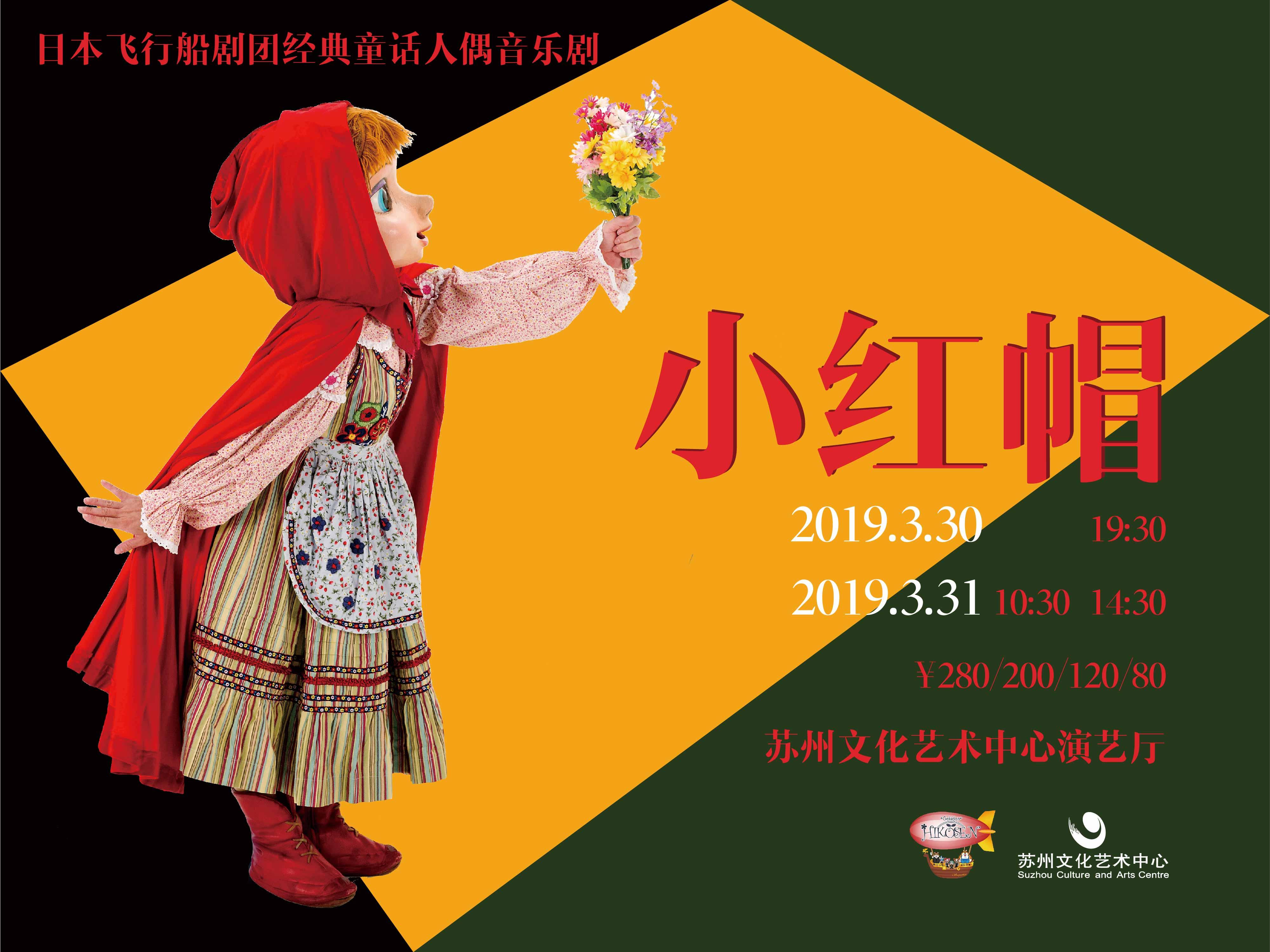 日本飞行船剧团经典童话人偶音乐剧 《小红帽》