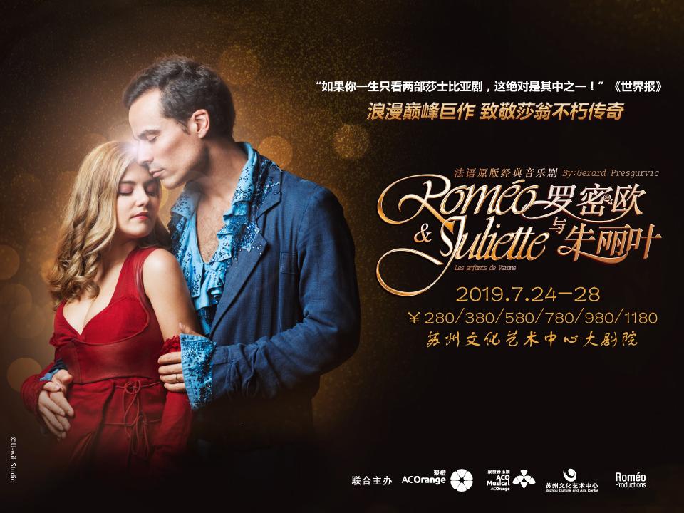 法语原版经典音乐剧《罗密欧与朱丽叶》(合作)