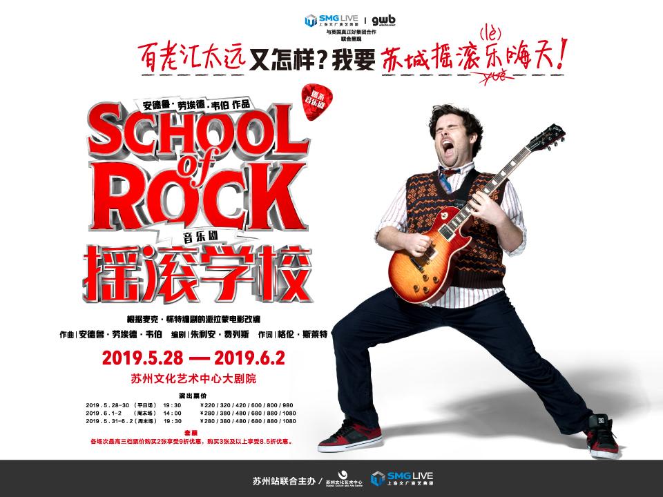 百老汇原版燃系音乐剧《摇滚学校》 School of Roc