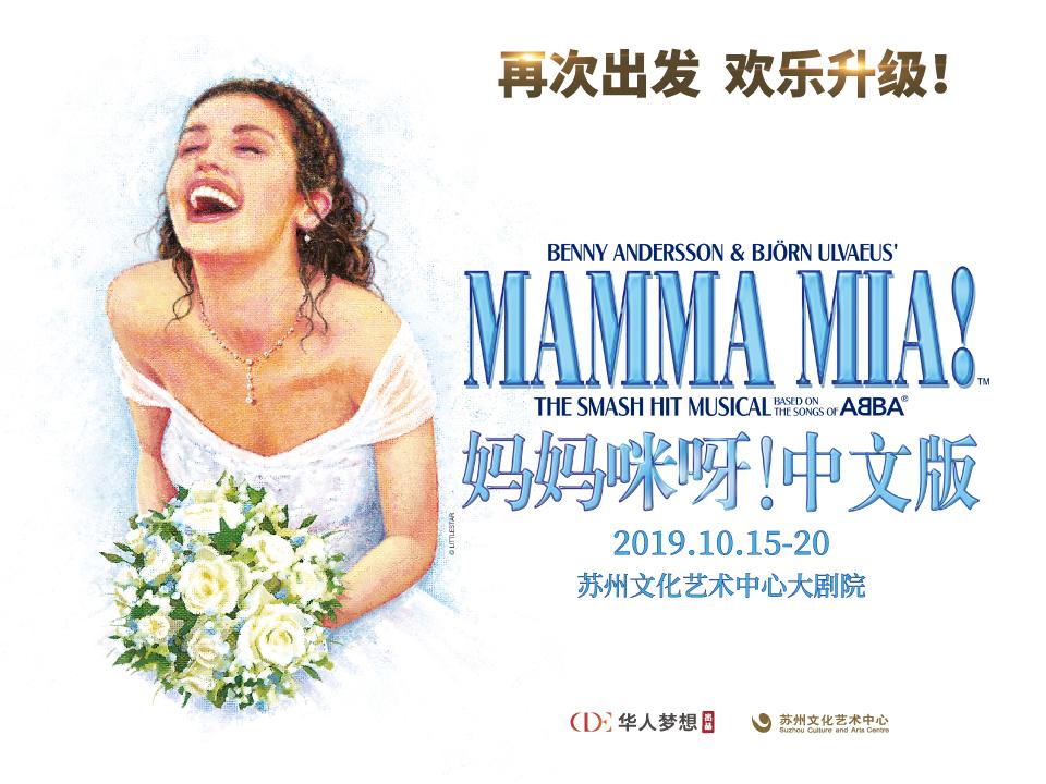 世界经典音乐剧《妈妈咪呀!》中文版 MAMMA MIA!