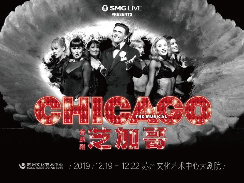 音乐剧《芝加哥》 CHICAGO THE MUSICAL(合