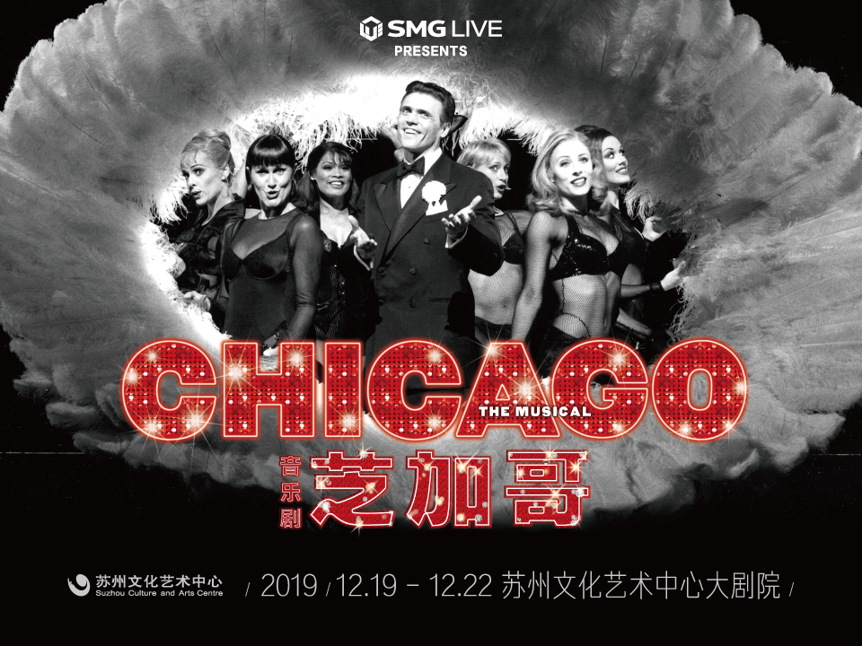 音樂劇《芝加哥》 CHICAGO THE MUSICAL(合