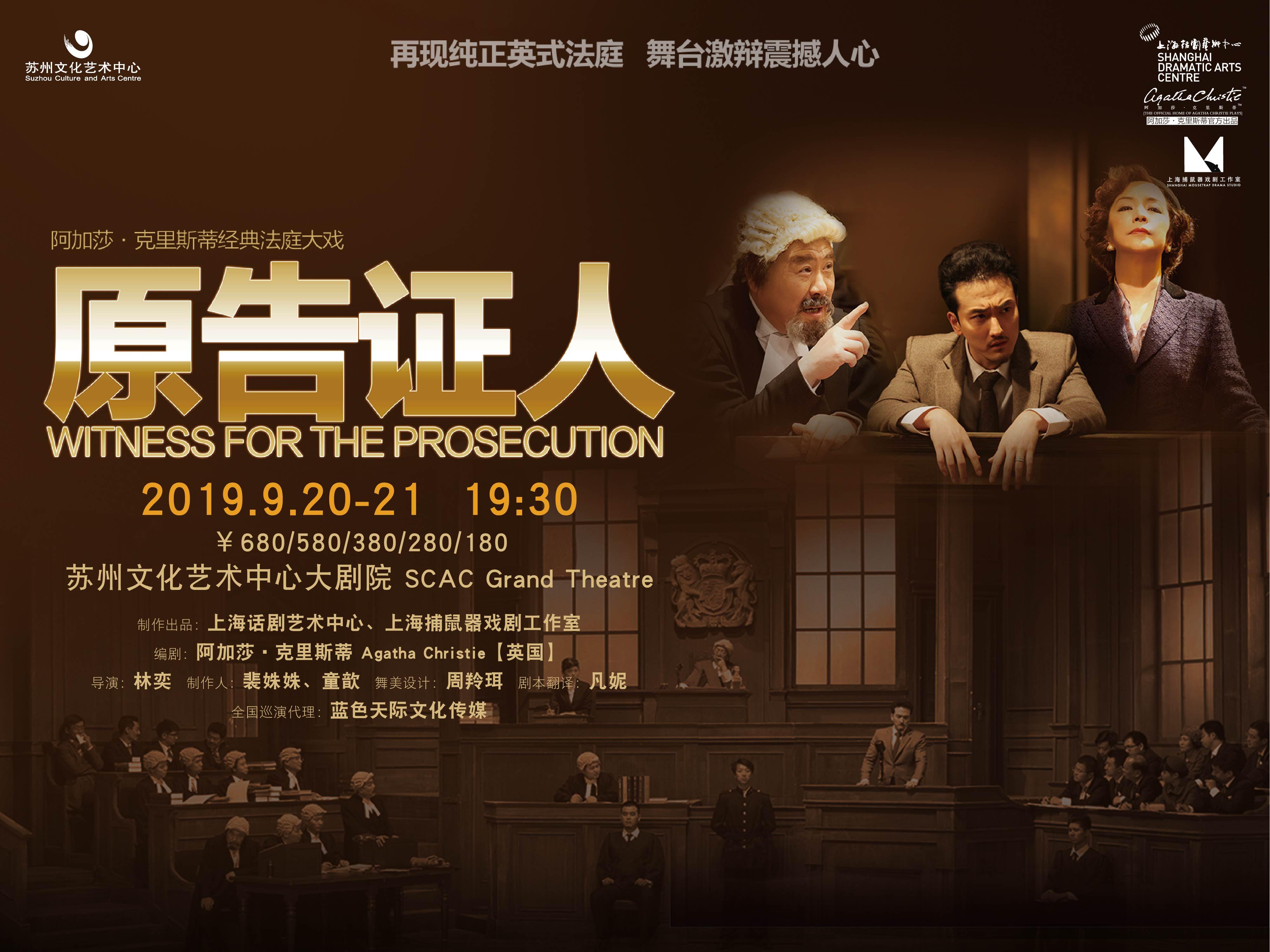 阿加莎·克里斯蒂经典法庭大戏《原告证人》(合作)