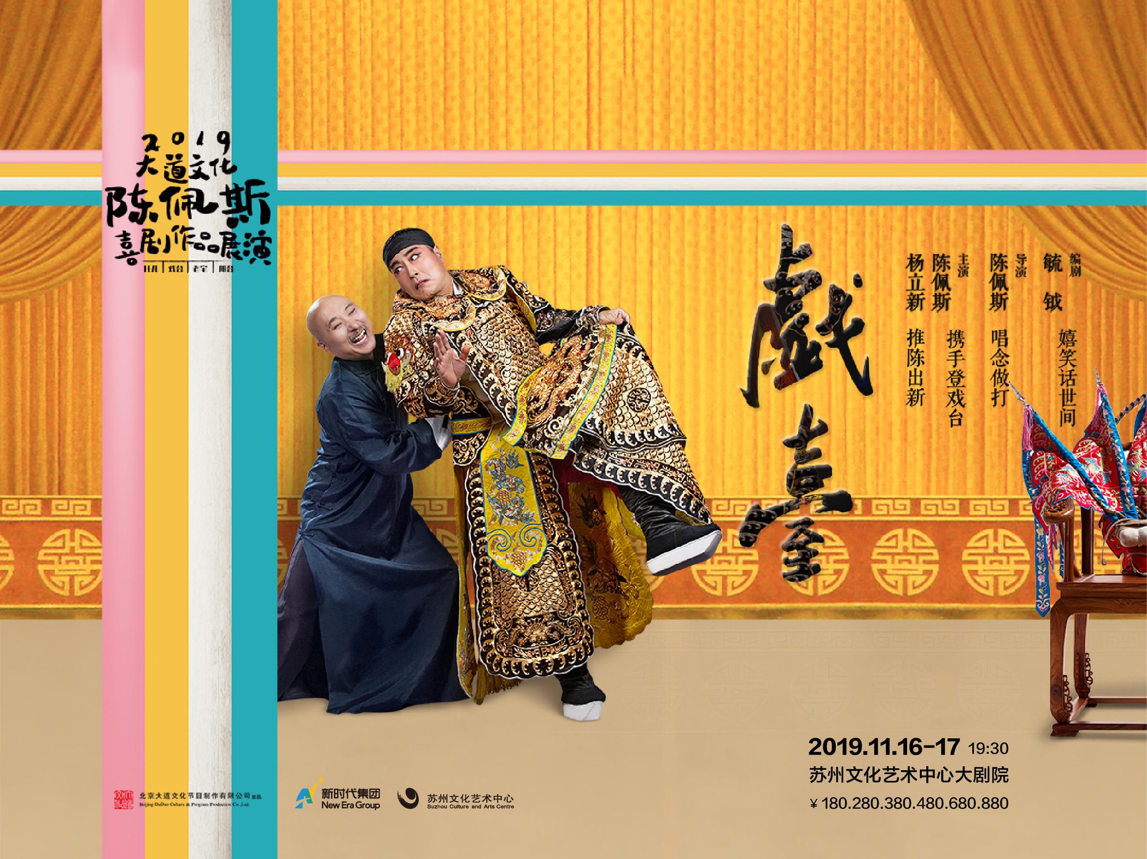 陈佩斯喜剧作品全国展演《戏台》
