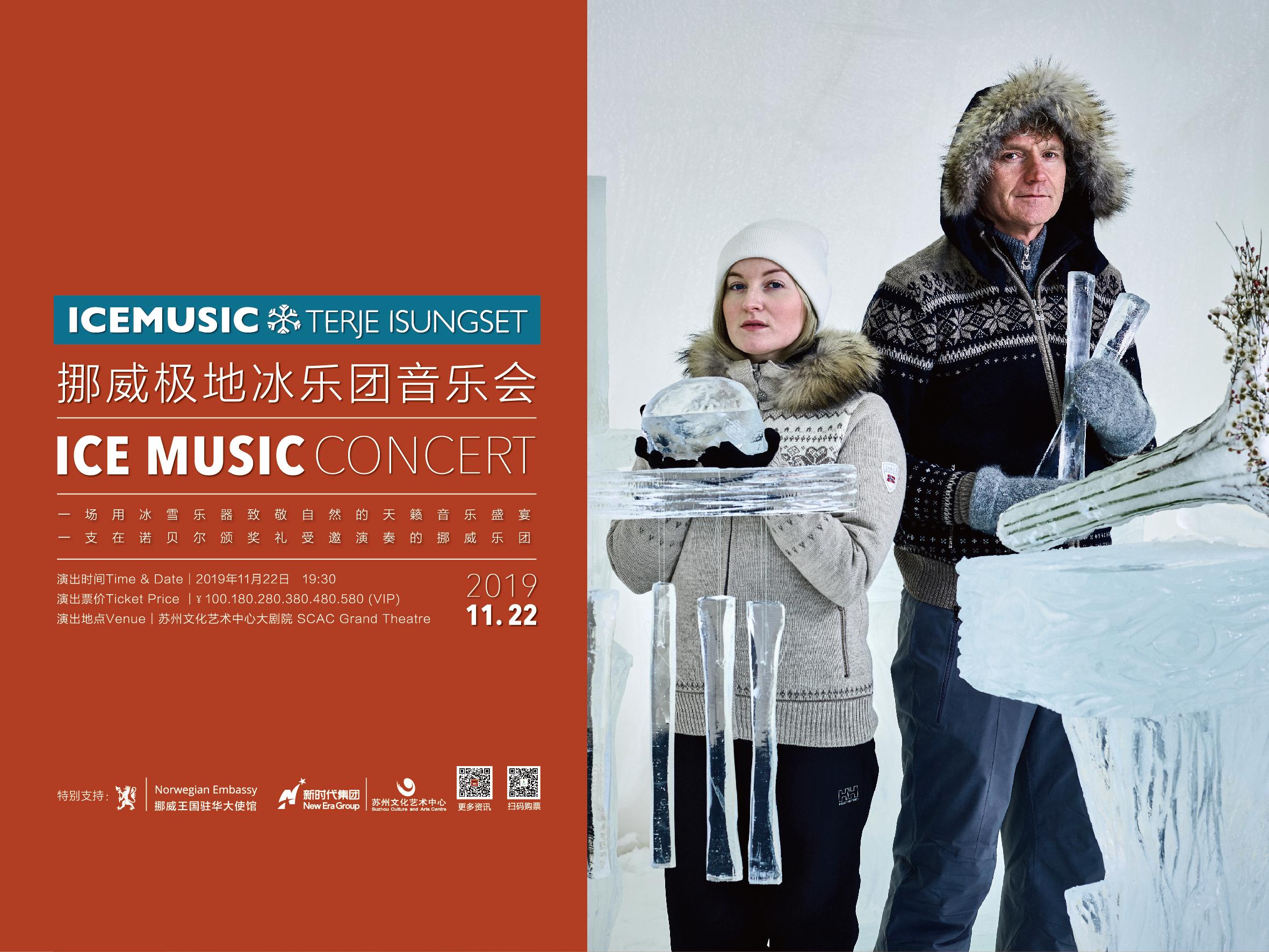 挪威极地冰乐团音乐会 ICE MUSIC Concert