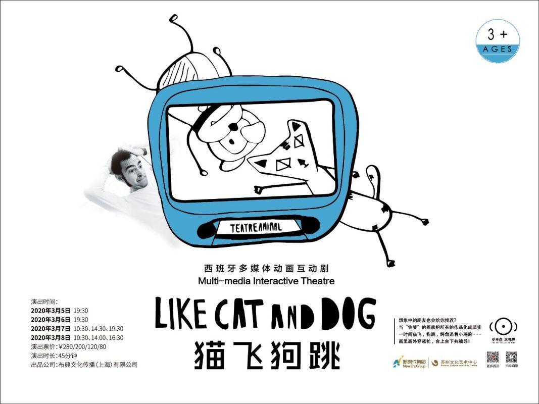西班牙多媒体动画互动剧《猫飞狗跳》(主办)