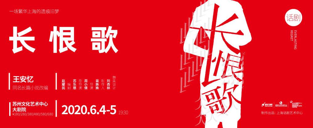 话剧《长恨歌》-上海话剧艺术中心(主办)