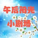 """【大剧院】""""午后阳光小剧场""""温情套票"""