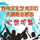 【大剧院】苏州文化艺术中心大剧院志愿者火热招募