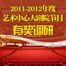 【大剧院】2011-2012年度艺术中心大剧院节目有奖调研