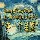 """【剧院】第一届金鸡湖星空音乐节  """"许一个星愿""""活动正式开启"""
